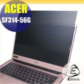 【Ezstick】ACER SF314-56G 筆記型電腦防窺保護片 ( 防窺片 )