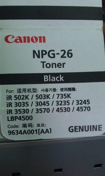 【含稅】CANON 佳能 NPG-26 原廠碳粉 IR3035/IR3045/IR3245/IR4570/IR3530/IR3570/IR4530/IR3235