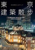 (二手書)東京建築散步:50條嚴選路線,帶你走訪巷子裡的建築名作與老屋風景