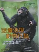 【書寶二手書T9/雜誌期刊_KCO】科學人 博學誌:活靈活現 動物行為