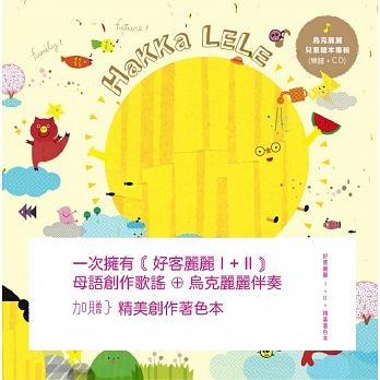 劉阿昌&打幫你樂團 好客麗麗 1+2 CD 免運 (購潮8)