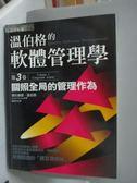 【書寶二手書T2/財經企管_XBS】溫伯格的軟體管理學(第3卷)-關照全局的管理作為_溫伯格