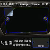 【Ezstick】福斯 Volkswagen Touran CL TL 2018 年版 8吋 靜電式車用LCD螢幕貼