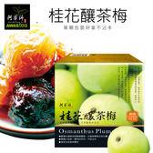 【 阿華師茶業】桂花釀茶梅(125g/盒)