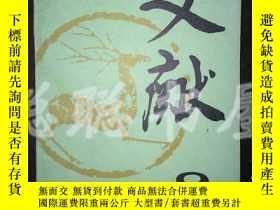 二手書博民逛書店S10罕見文獻 1981年第九輯 館藏Y16651 《文獻》雜誌