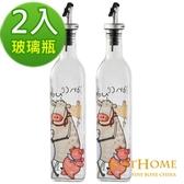 Just Home艾美諾彩繪玻璃油醋瓶500ml(2入組)懶貓