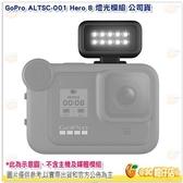 GoPro ALTSC-001 燈光模組 原廠公司貨 Light Mod 補光燈 LED 照明燈 防水 適用 HERO8