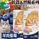 四個工作天出貨除了缺貨》(送購物金100元)法米納 ND LC2低穀挑嘴成貓天然糧-羊肉藍莓1.5kg