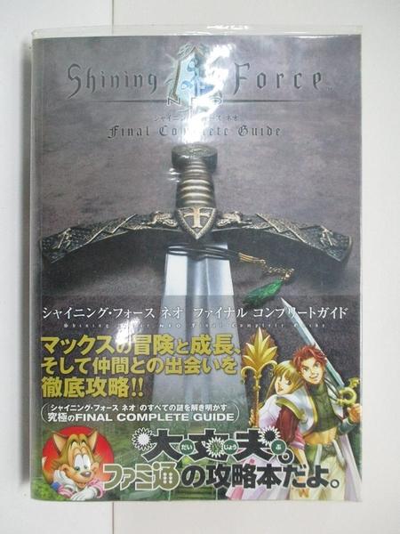 【書寶二手書T3/電玩攻略_H1S】Shining Force Neo Final 完整指南(日文)_ファミ通書籍編集部