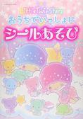 Little Twin Stars雙子星趣味貼紙遊戲繪本