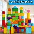 積木 兒童益智積木玩具1-2-3-6周歲嬰幼兒寶寶男女孩早教7-10拼裝木制