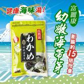 富麗康 幼嫩海帶芽 100g 乾燥海帶芽 海帶 海帶芽 海帶湯 味噌湯 涼拌 幼嫩海帶芽