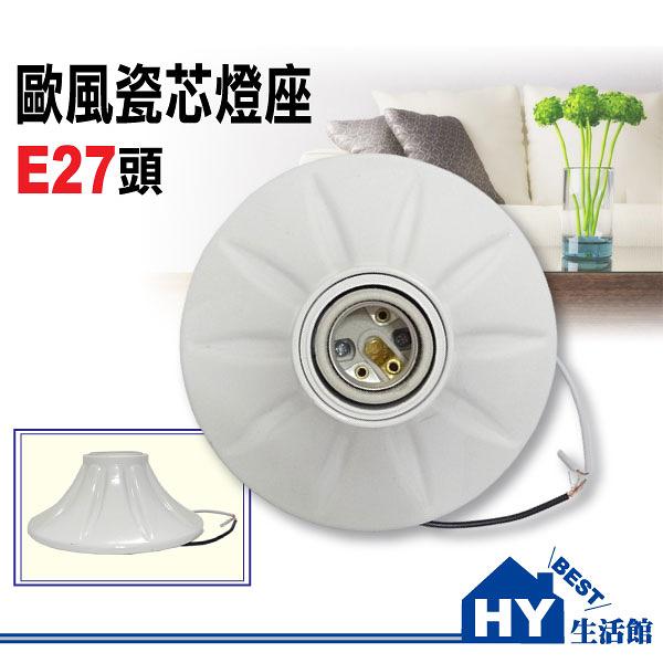 專利歐風瓷芯燈座 瓷心燈座 引掛式燈座 適用E27頭燈泡