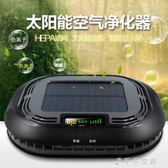 汽車太陽能車載空氣凈化器負離子氧吧香薰車內車用除甲醛消費滿一千現折一百