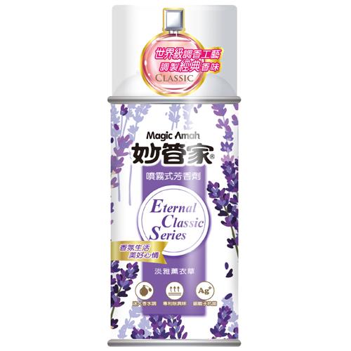 【奇奇文具】妙管家 AFAN-E 淡雅薰衣草噴霧式芳香劑