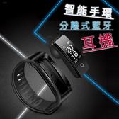 分離式藍牙智能手環耳機 智能手環耳機 分離式 藍牙 智能手環 耳機 【CB0027】運動手環