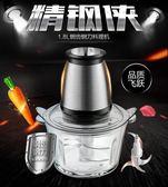 110V220V絞肉機碎肉機家用打肉蒜泥辣椒面機料理機家用豆漿攪拌機 汪喵百貨