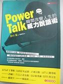 【書寶二手書T3/溝通_BP3】Power Talk-瞬間改變人生的威力說話術_井口晃
