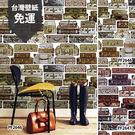 工業風 客廳 店面 台灣壁紙 2646,...