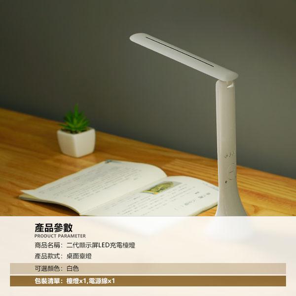 簡約現代 LED檯燈 顯示屏 萬年曆 護眼燈 柔光燈 USB充電 桌燈 立燈 夜燈 工作燈 露營燈 折疊 閱讀燈