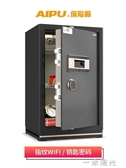 智慧指紋WiFi密碼保險櫃家用辦公80cm高防盜電子密碼保險箱全鋼入牆大型單門雙款可選 WD 一米陽光