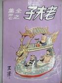【書寶二手書T9/漫畫書_MNS】老夫子全集之三七_王澤
