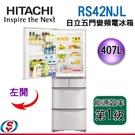 【新莊信源】407公升【日立 HITACHI】五門變頻電冰箱 『一級能效』RS42NJL(左開)