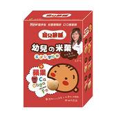 寵兒餅舖 天然米菓─蘋果【德芳保健藥妝】