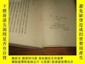 二手書博民逛書店罕見深淵Y13895 傑克倫敦 著 光明書局 出版1953