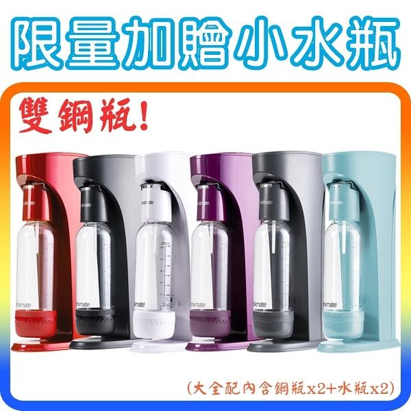 《限量加贈小水瓶》Drinkmate 410 雙鋼瓶大全配 水果/茶類/酒品 萬用 氣泡水機 氣水機 (多色可選)