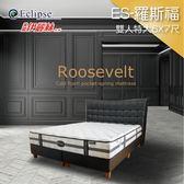 客約商品 美國伊麗絲名床  太空衣纖維水冷膠獨立筒床墊 7尺雙人 (ES-羅斯福)