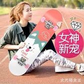 滑板 初學者成人女生青少年兒童四輪公路刷街雙翹滑板車 df2613【大尺碼女王】