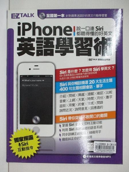 【書寶二手書T1/語言學習_ESH】iPhone英語學習術:說一口連 Siri 都聽得懂的好英文 (1書1MP3)_EZ