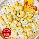 【譽展蜜餞】古早餅數字餅乾(奶素)/17...