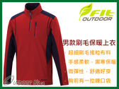 ╭OUTDOOR NICE╮維特FIT 男款雙刷雙搖撞色保暖上衣 HW1110 酒紅色 保暖舒適 中層衣 發熱衣 刷毛衣