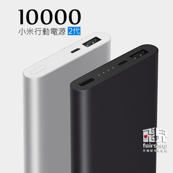【妃凡】官方正品!小米行動電源二代 10000mAh 僅14.1mm超薄 單USB孔 18W輸入 贈行動電源保護套 198