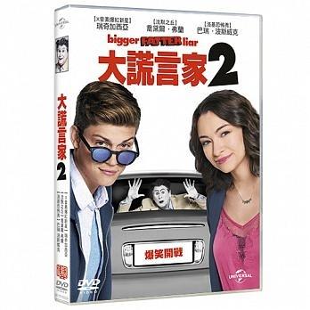 大謊言家 2 DVD BIGGER FATTER LIAR 免運 (購潮8)