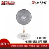 *~新家電錧~* SPT尚朋堂 [SH-8090C] 40公分超大直徑 碳素扇形定時電暖器 台灣製造 實體店面