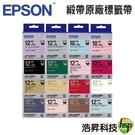 【緞帶系列】EPSON 12mm 原廠標籤帶 LK-44KK LK-43BK LK-42BK LK-41BK