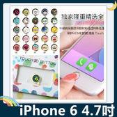iPhone 6/6s 4.7吋 卡通HOME鍵貼 支援指紋解鎖 按鍵貼 保護貼 保護膜 Apple 蘋果通用款