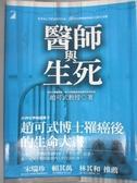 【書寶二手書T5/醫療_NTB】醫師與生死_趙可式
