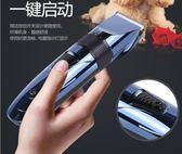 寵物剃毛器充電式寵物剃毛器狗狗電推剪理髮器用品大型犬推毛機貓咪電動推子  曼莎時尚