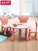兒童桌椅套裝家用幼兒園桌椅寶寶學習桌塑料桌子椅子游戲桌玩具桌 MKS 卡洛琳