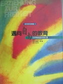 【書寶二手書T3/大學教育_ZAM】邁向自由的教育_Frans Carlgren