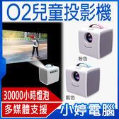 【免運+3期零利率】全新 O2兒童投影機 1080P 多媒體相容 支援HDMI/AV/USB/TF卡 手提握把