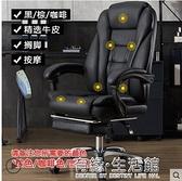 辦公椅舒適久坐可躺老板椅轉椅商務電腦椅靠背家用電競椅子 年終鉅惠全館免運