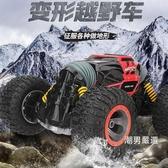 遙控玩具超大號越野車四驅攀爬越野車遙控變形扭汽車可充電兒童玩具xw