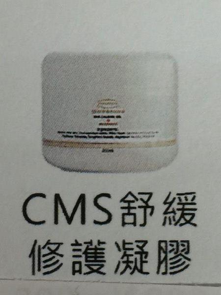 CMS 舒緩修護凝膠 200ml(瓶)*5瓶