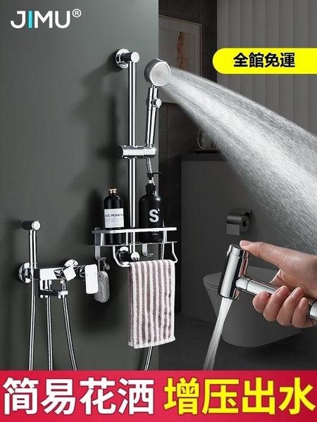 花灑 淋浴套裝家用增壓淋浴器淋雨噴頭全銅浴室沐浴洗澡水龍頭【八折搶購】