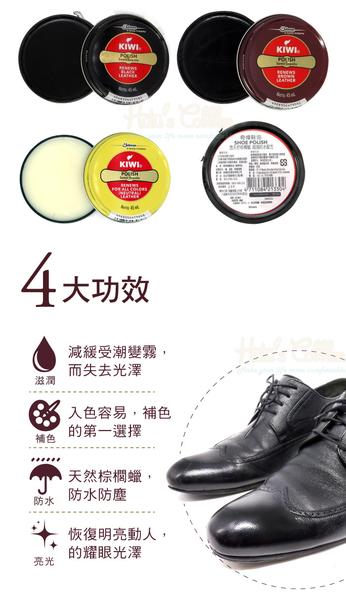 糊塗鞋匠 優質鞋材 L06 KIWI固體鞋油 1罐 45ml 奇偉鞋油 補色 防水 世界第一品牌